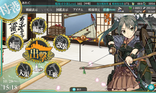 KanColle-141028-15185674.png