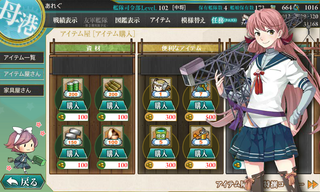KanColle-141028-15253103.png