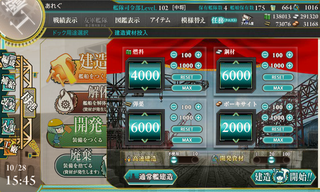 KanColle-141028-15454936.png